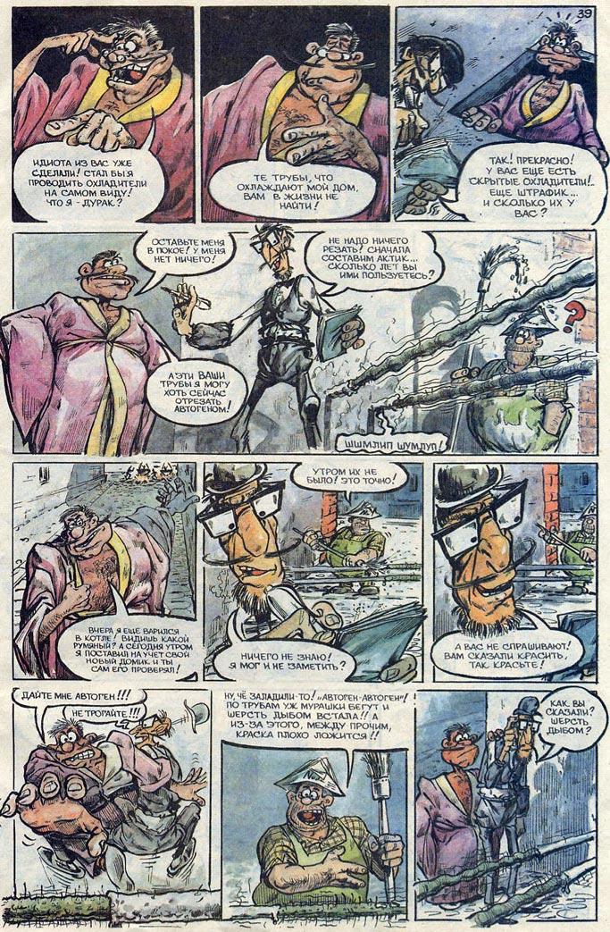 комикс капитана донки