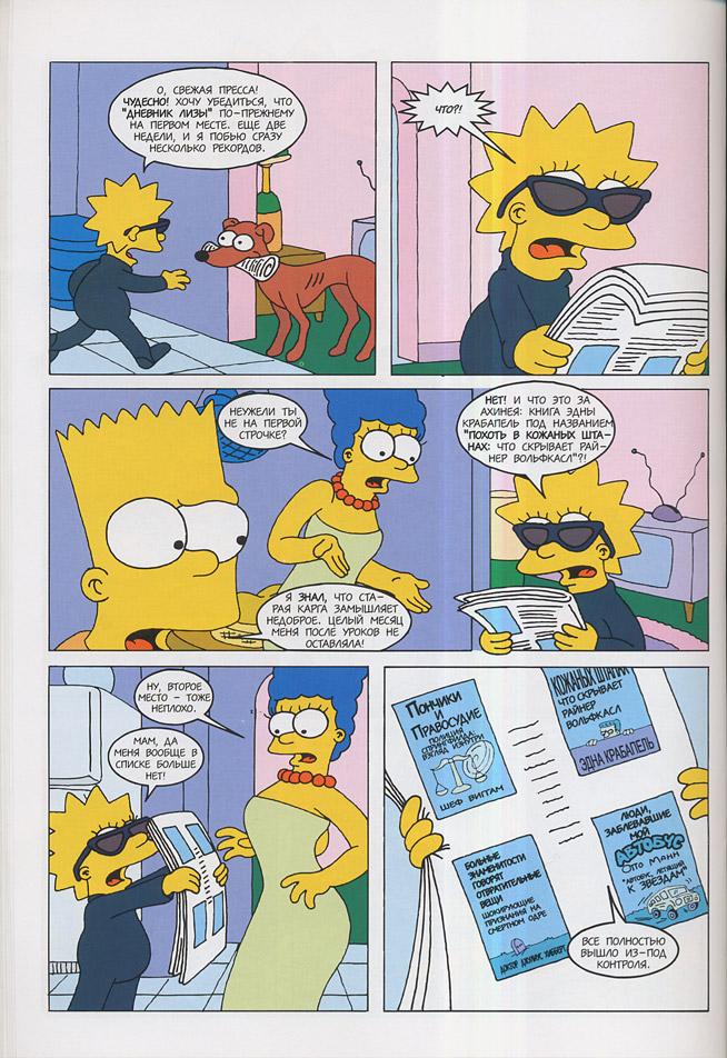 Пошлые комиксы симпсоны 93012 фотография