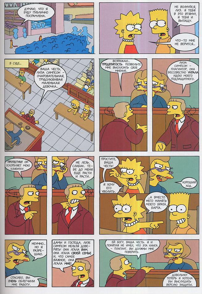 Пошлые комиксы симпсоны 97644 фотография