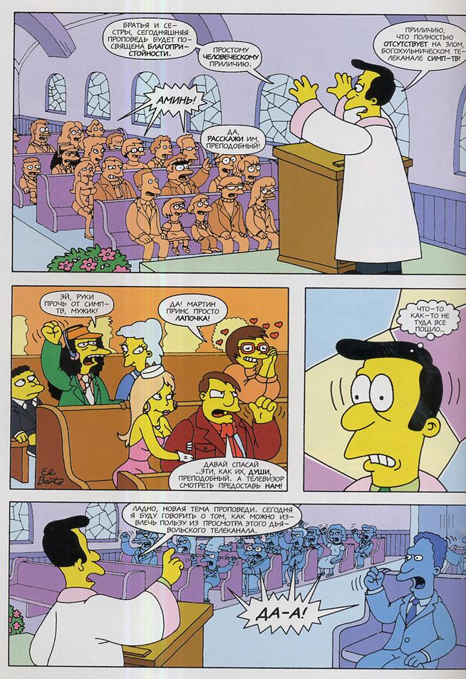 Пошлые комиксы симпсоны 51529 фотография