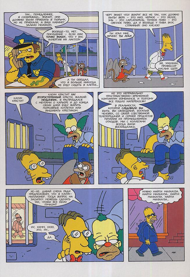 комиксы симпсоны пошлые