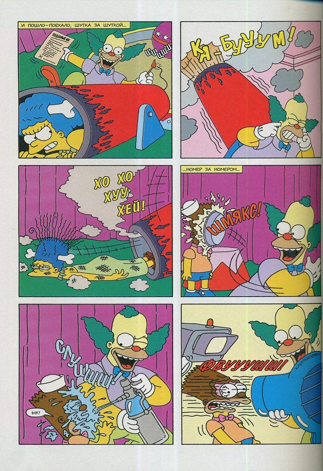 комиксы с симпсонами